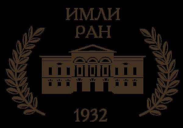 ИМЛИ РАН